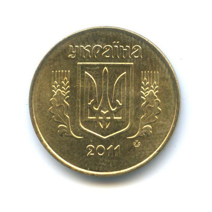 25 копеек 2011 года (Украина)