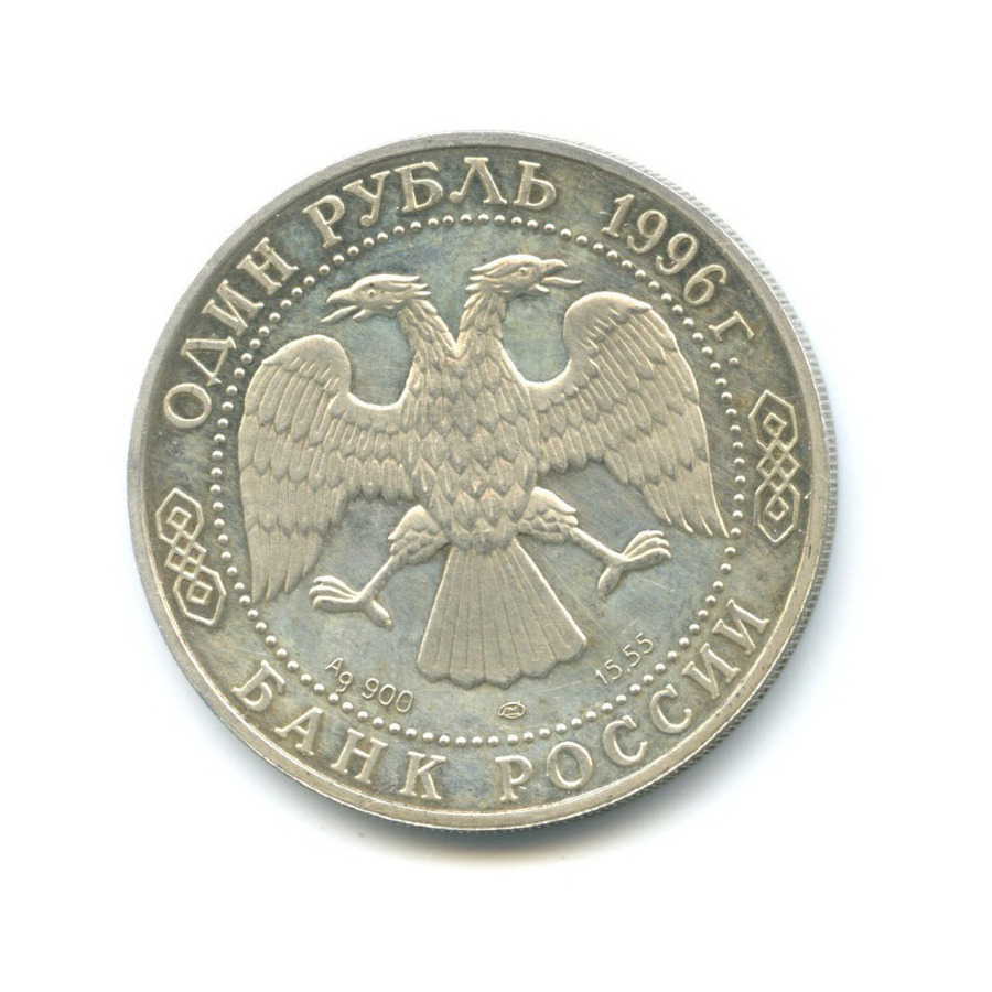 1 рубль — Красная книга - Сапсан 1996 года (Россия)