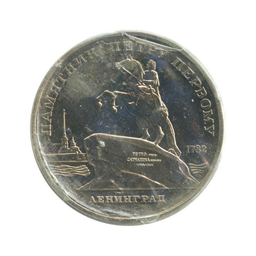 5 рублей — Памятник Петру Первому, г. Ленинград (запайка повреждена) 1988 года (СССР)