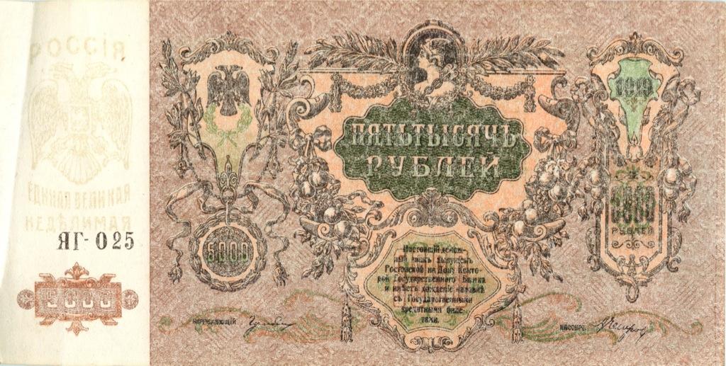 5000 рублей, Ростов-на-Дону 1919 года Деникин