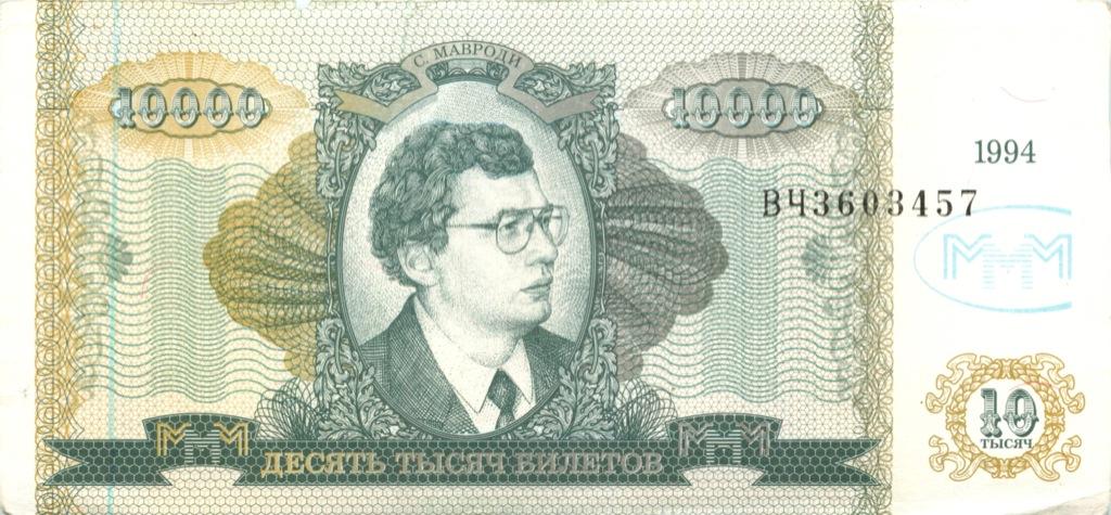 10000 билетов МММ (Россия)