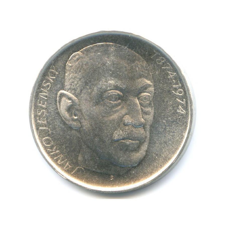 50 крон - 100 лет содня рождения словацкого поэта Янко Есенского 1974 года (Чехословакия)