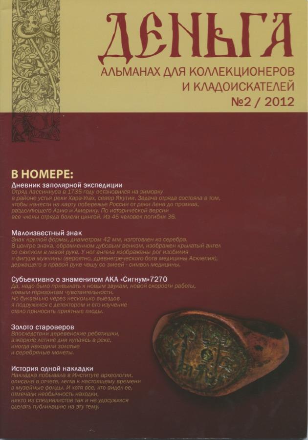 Альманах для коллекционеров икладоискателей «Деньга», №2 апрель 2012, 48 стр 2012 года (Россия)
