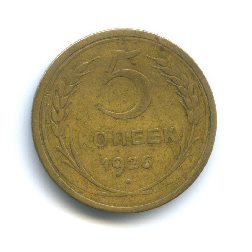5 копеек 1926 года (СССР)