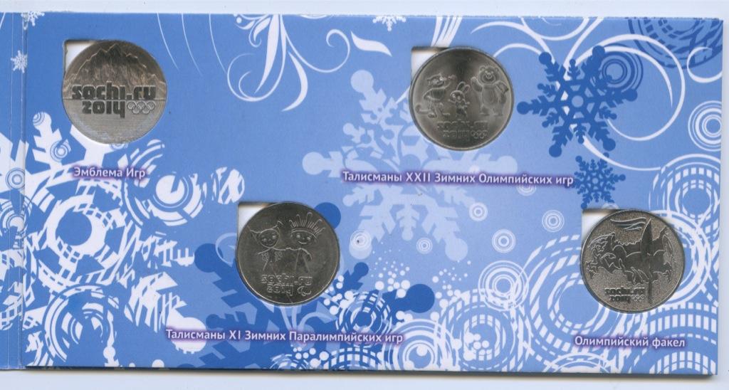 Набор монет 25 рублей - Олимпиада вСочи 2011-2014 (Россия)