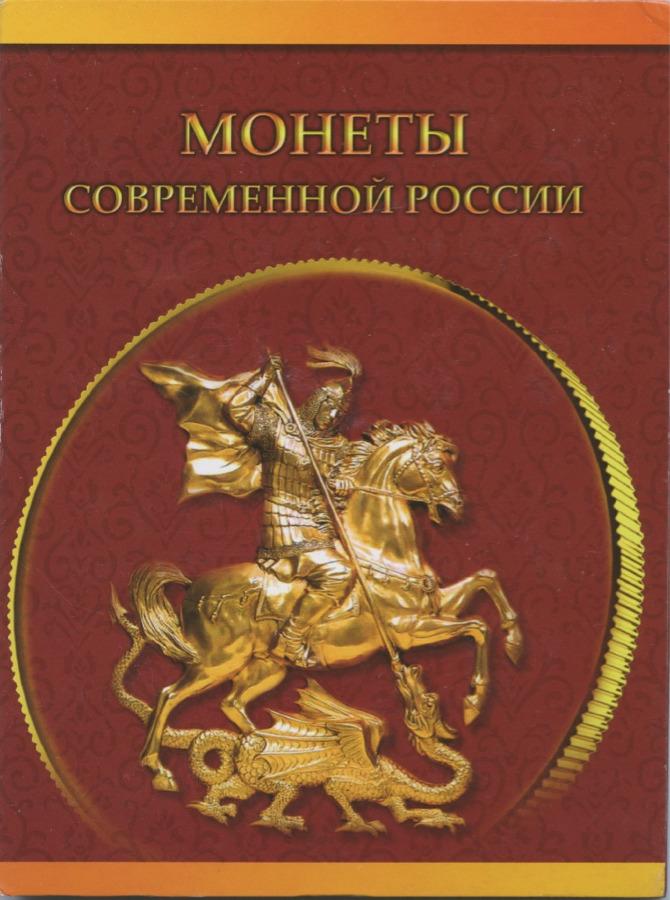 Набор монет вальбоме «Монеты современной России» 1997-2014 С-П, М (Россия)