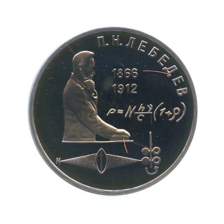 1 рубль — 125 лет содня рождения Петра Николаевича Лебедева, в футляре 1991 года (СССР)