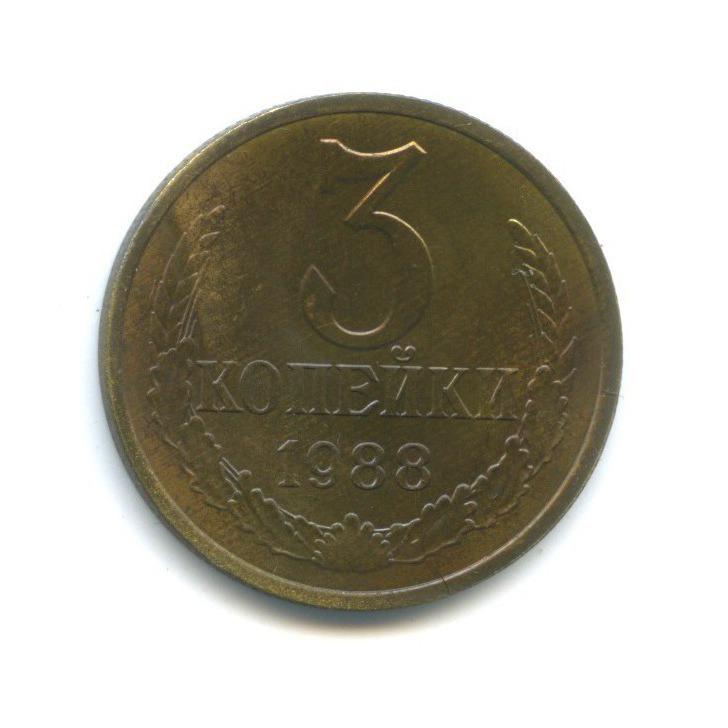 3 копейки 1988 года (СССР)