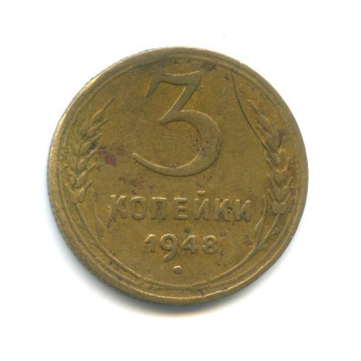 3 копейки (погнута) 1948 года (СССР)