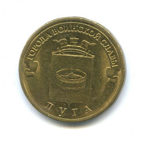 10 рублей — Города воинской славы - Луга 2012 года (Россия)