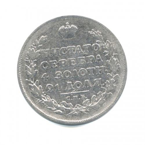 1 рубль 1813 года СПБ ПС (Российская Империя)