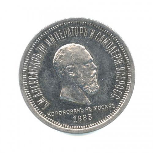 1 рубль - Коронация императора Александра III 1883 года (Российская Империя)