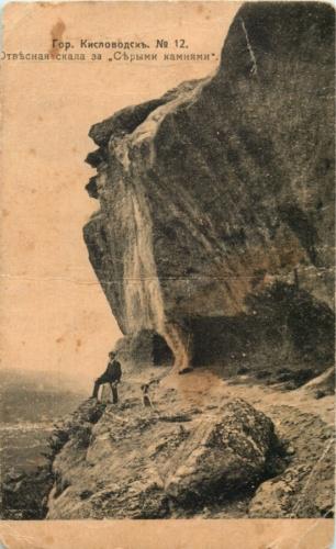 Почтовая карточка «Кисловодск»