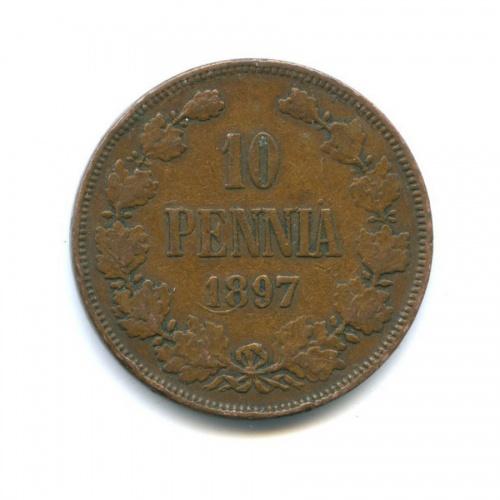 10 пенни 1897 года (Российская Империя)