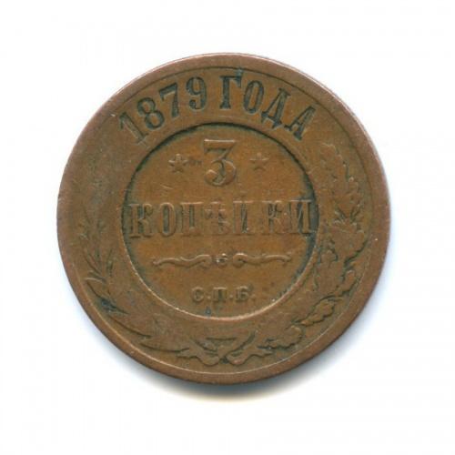 3 копейки 1879 года СПБ (Российская Империя)