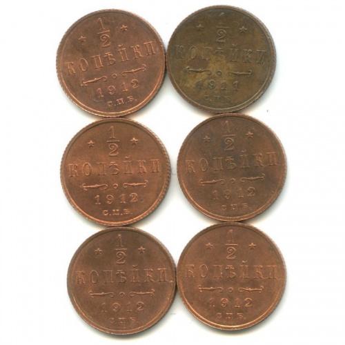 Набор монет 1/2 копейки 1911, 1912 (Российская Империя)