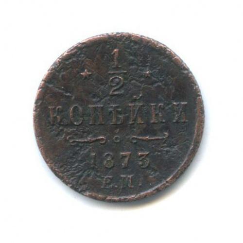 1/2 копейки 1873 года ЕМ (Российская Империя)
