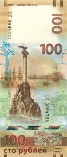 100 рублей - Крым иСевастополь 2015 года (Россия)