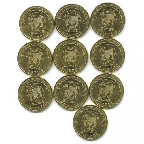 Набор монет 10 рублей - Города воинской славы - Ковров 2015 года (Россия)