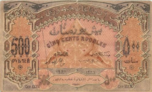 500 рублей, Республика Азербайджан 1920 года