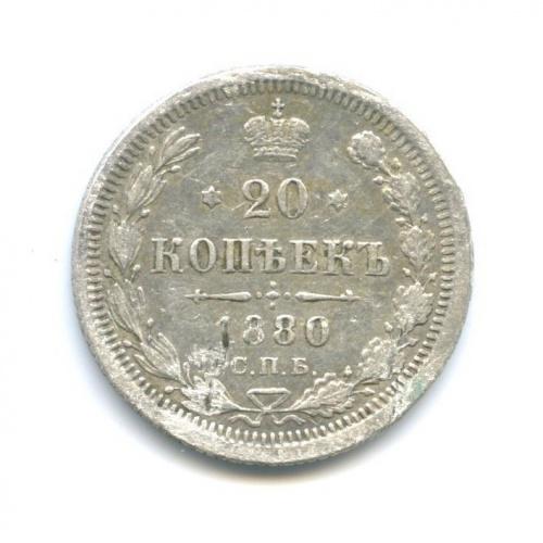 20 копеек 1880 года СПБ НФ (Российская Империя)
