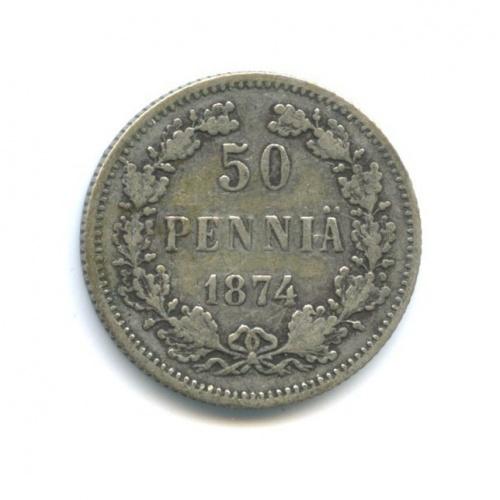50 пенни 1874 года S (Российская Империя)