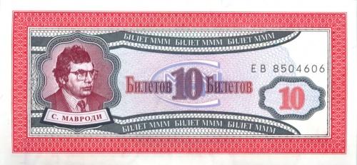 10 билетов «МММ» (Россия)