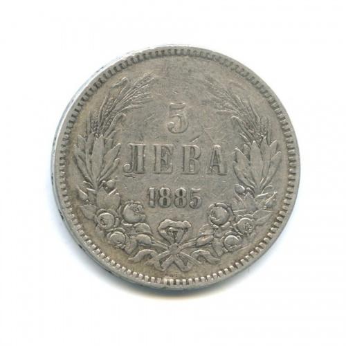 5 левов 1885 года (Болгария)