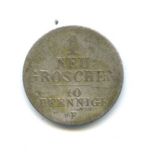 10 пфеннигов (1 новый грош), Саксония 1847 года