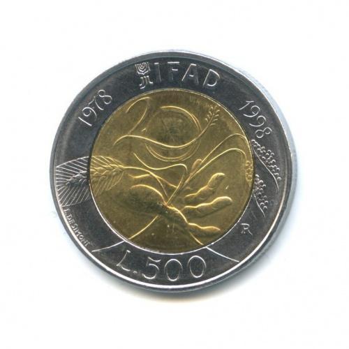 500 лир — 20 лет Всемирной продовольственной программе 1998 года (Италия)