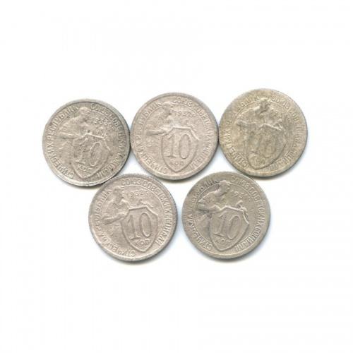 Набор монет 10 копеек 1931, 1932 (СССР)