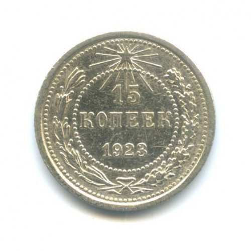 15 копеек 1923 года (СССР)