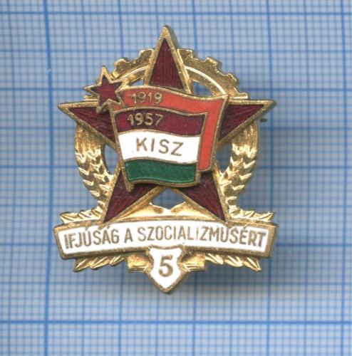 Знак «Отличник соревнований» (5-я степень) (Венгрия)
