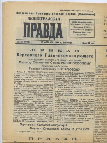 Газета «Правда», выпуск №38 (4 стр.) 1945 года (СССР)