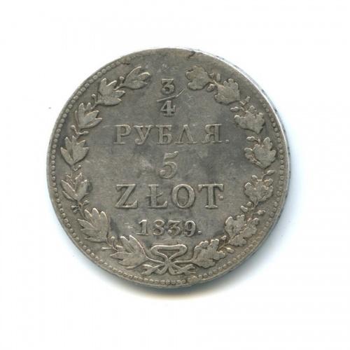 3/4 рубля (5 злотых), Россия для Польши 1839 года MW (Российская Империя)