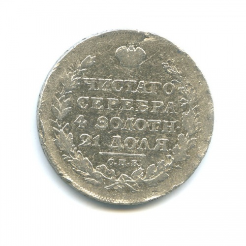 1 рубль 1818 года СПБ ПС (Российская Империя)