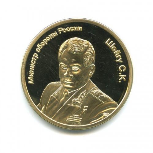 Жетон «5 червонцев 2012 - Министр обороны России - С. К. Шойгу»