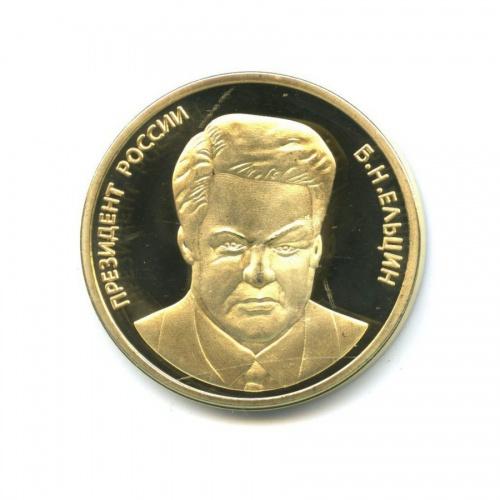 Жетон «Президент России -Б. Н.Ельцин»