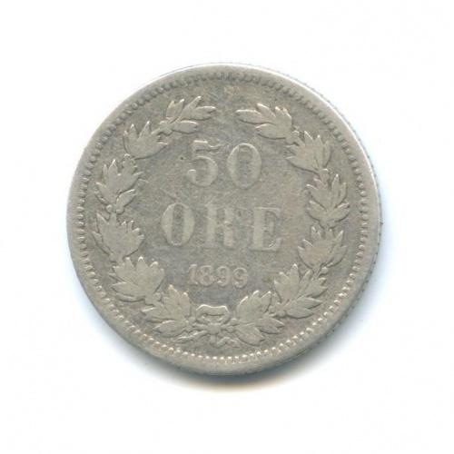 50 эре 1899 года (Швеция)