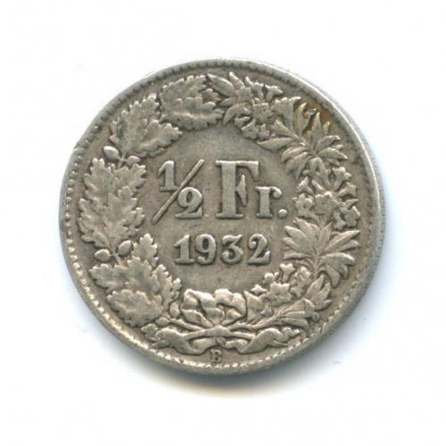 ½ франка 1932 года (Швейцария)