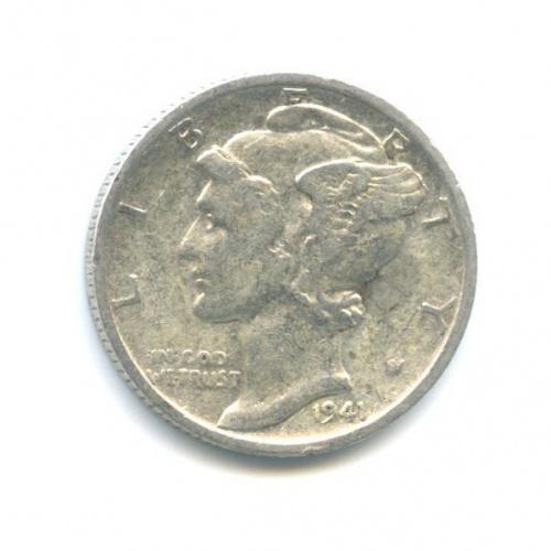 10 центов (дайм) 1941 года S (США)