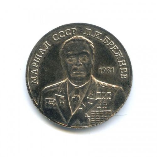Жетон «50 рублей 1981 - Маршал СССР - Л.И. Брежнев»