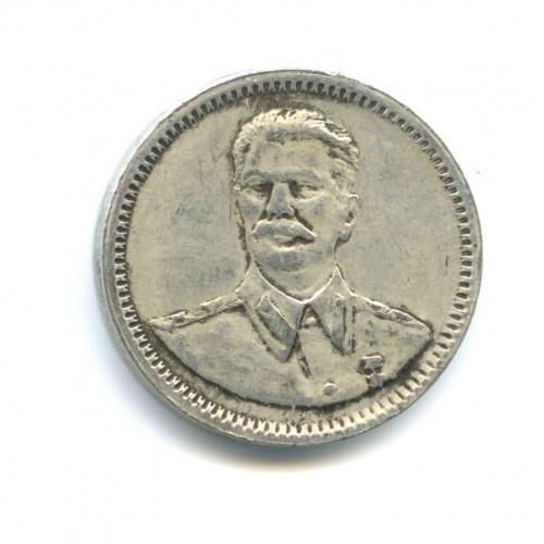 Жетон «1 червонец 1949 - И.В. Сталин»