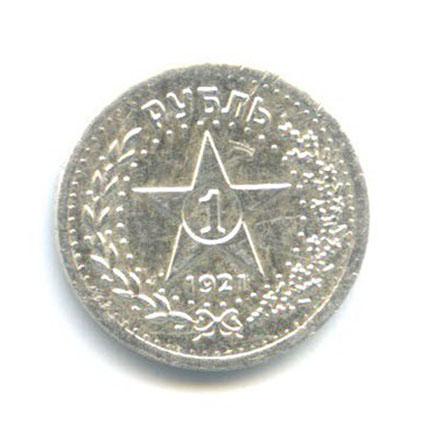 Жетон водочный «1 рубль 1921, СССР» (серебро 999 пробы) 2012 года (Россия)