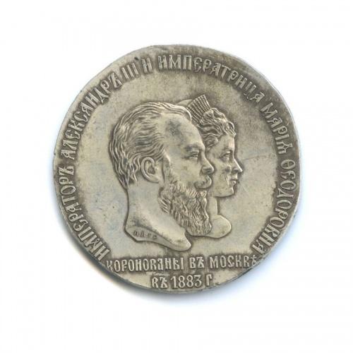 Жетон «Император Александр III иИмператрица Мария Федоровна - Коронованы вМоскве в1883 г.»