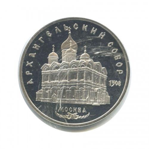 5 рублей — Архангельский Собор, г. Москва (в запайке) 1991 года (СССР)