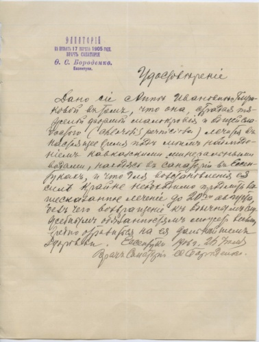 Удостоверение осостоянии здоровья 1905 года (Российская Империя)