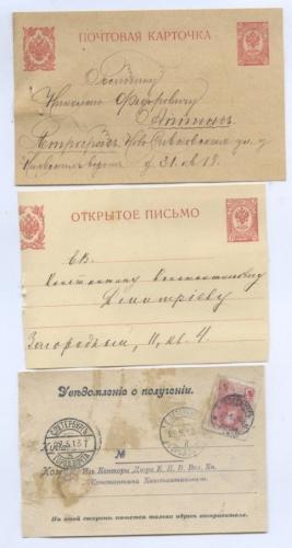 Набор открытых писем (Российская Империя)