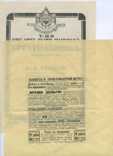 Набор рекламных листовок (Российская Империя)