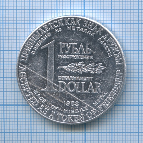 Жетон «1 рубль разоружения» / «1 disarmament dollar» 1988 года (СССР)